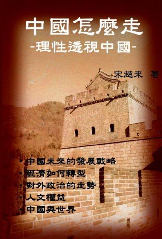 中國怎樣走-理性透視中國