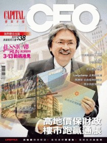 Capital CEO 資本才俊 + Capital Entrepreneur 資本企業家 No. 82 03/2011
