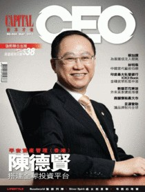 Capital CEO 資本才俊 + Capital Entrepreneur 資本企業家 No. 84 05/2011