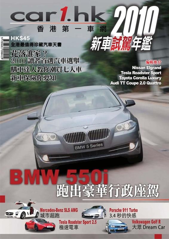 Car1.hk 新車試駕年鑑 2010