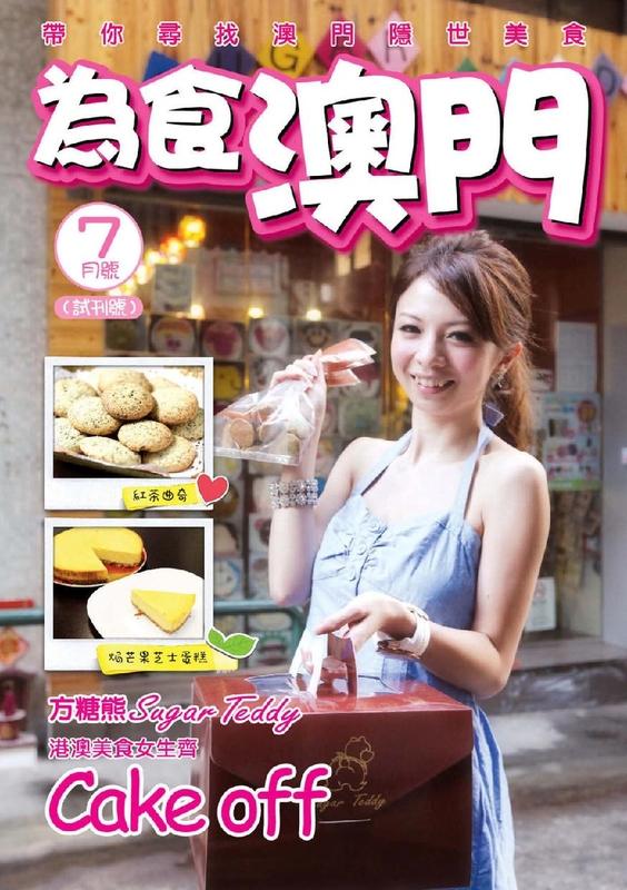 為食澳門 07/2012 試刊號