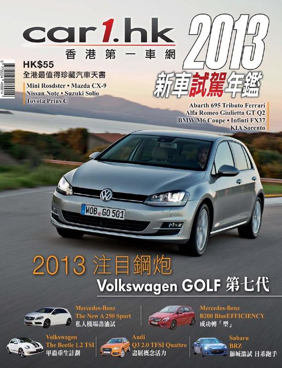 Car1.hk 新車試駕年鑑 2013
