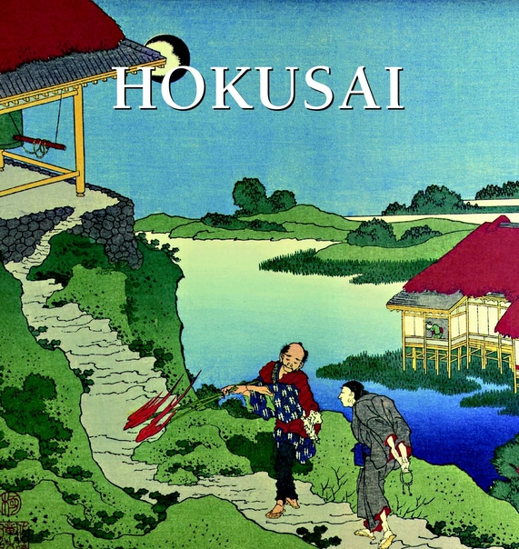 Hokusai 西班牙文版