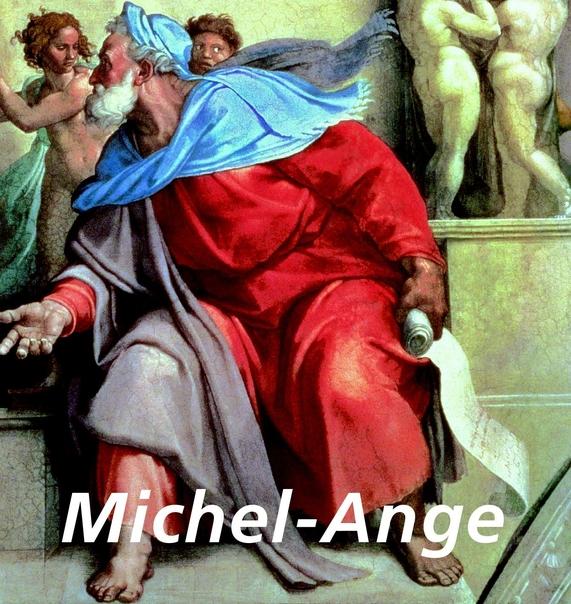 Michel-Ange 法文版