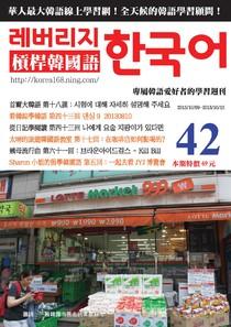槓桿韓國語週刊 Issue 42 09/10/2013
