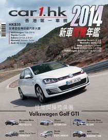 Car1.hk 新車試駕年鑑 2014