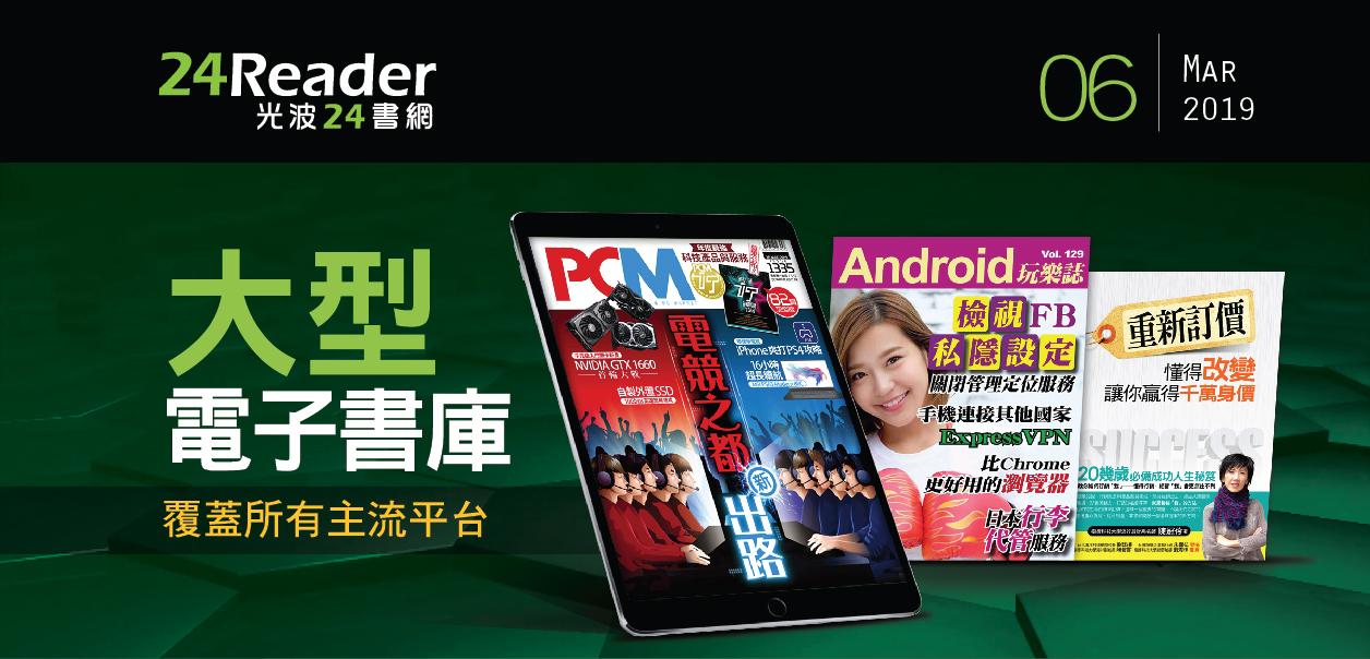《PCM》多角度透視香港最新的電競發展