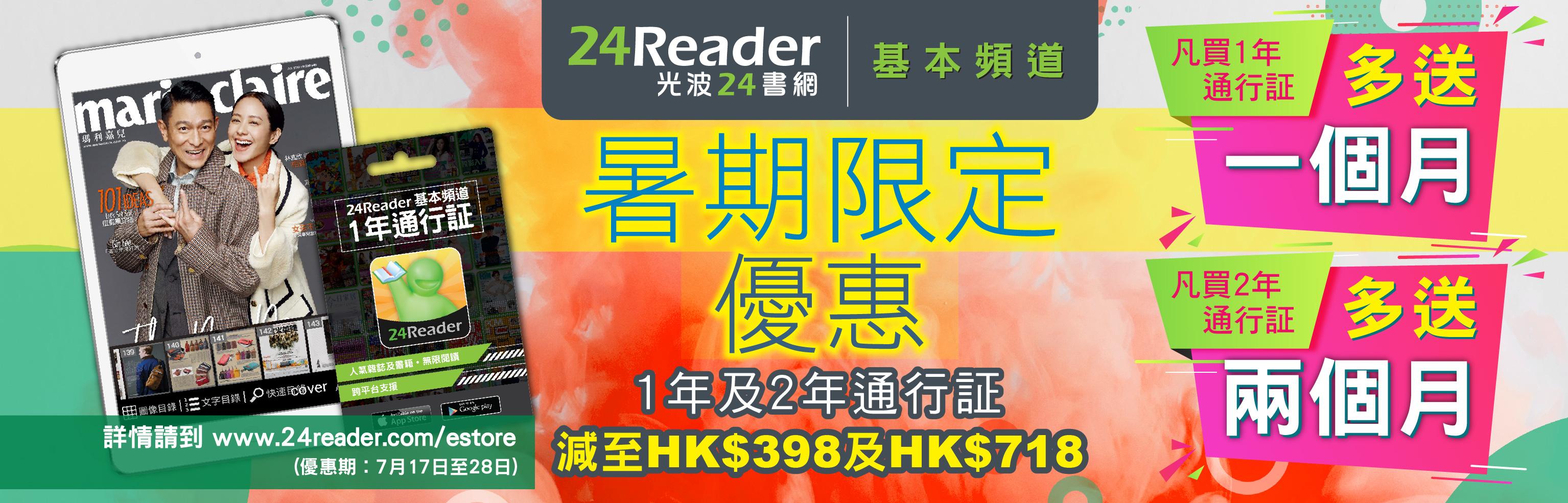 24Reader基本頻道 暑期限定優惠