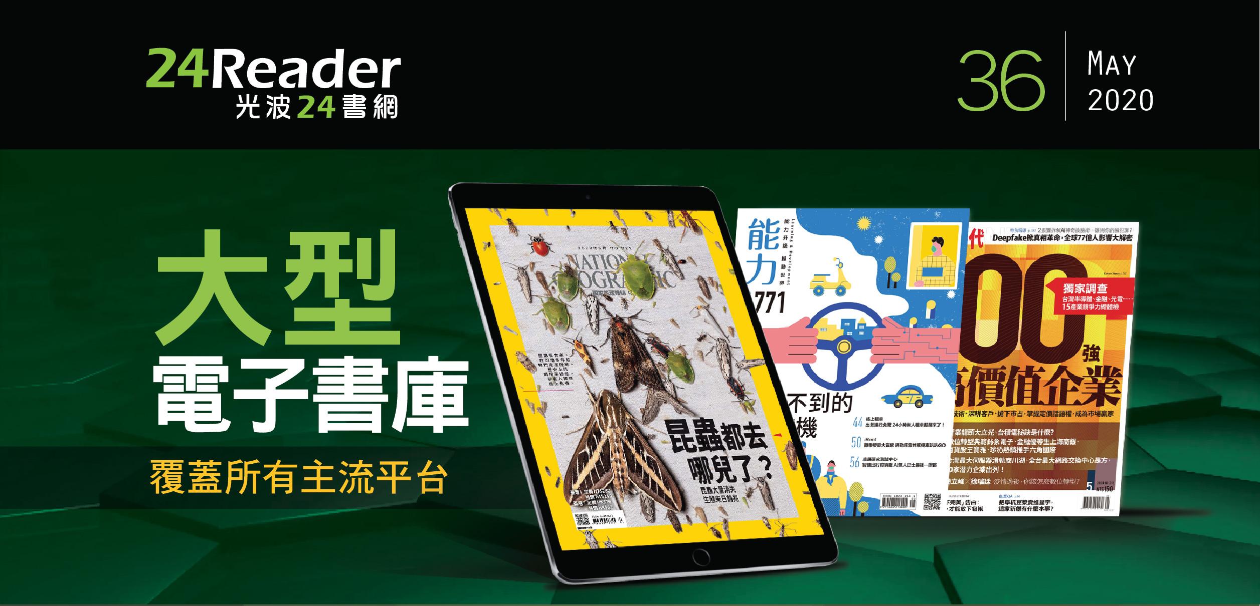 《國家地理雜誌》昆蟲都去哪兒了?