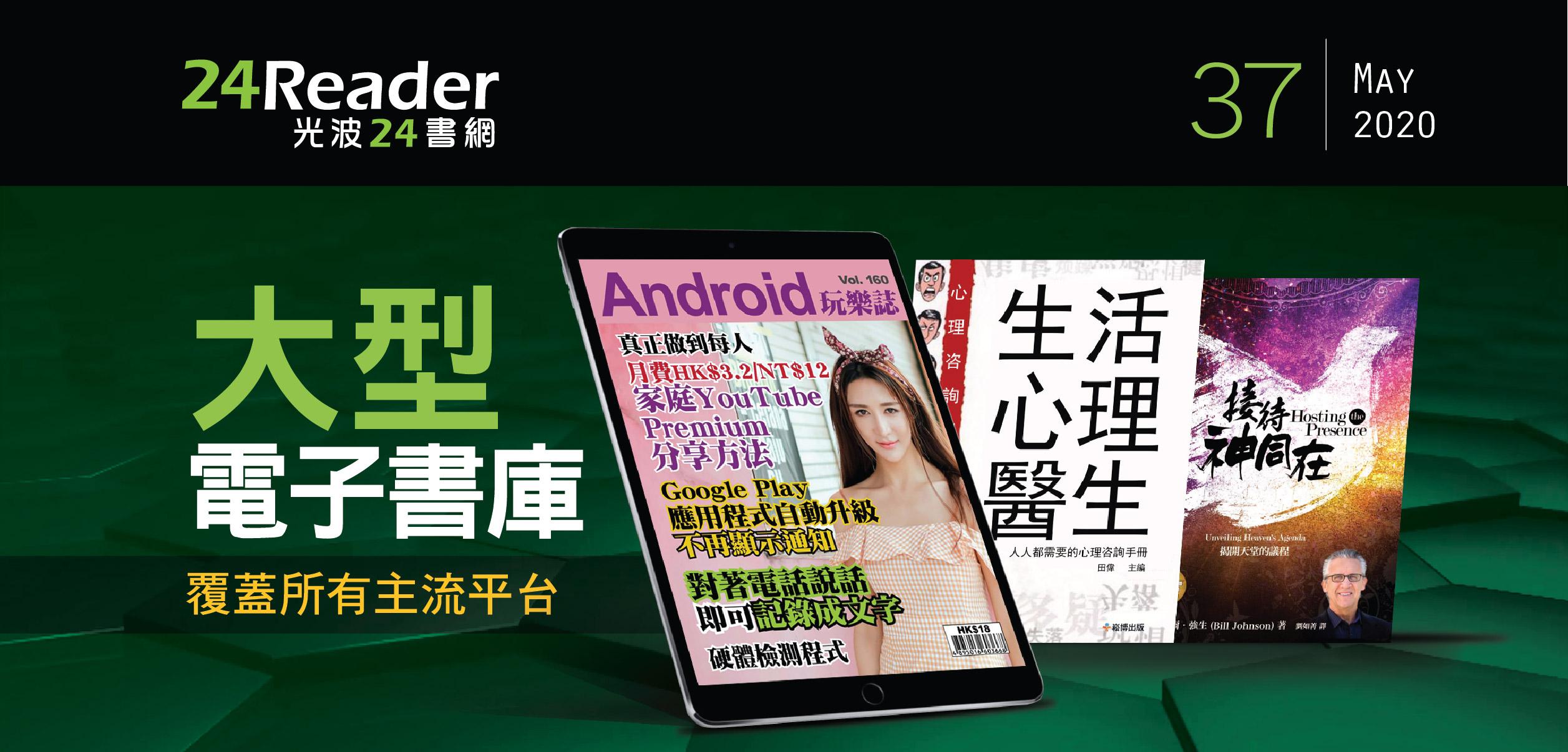 《Android 玩樂誌》每人只需要!HK$3.25家庭 YouTube Premium 分享方法