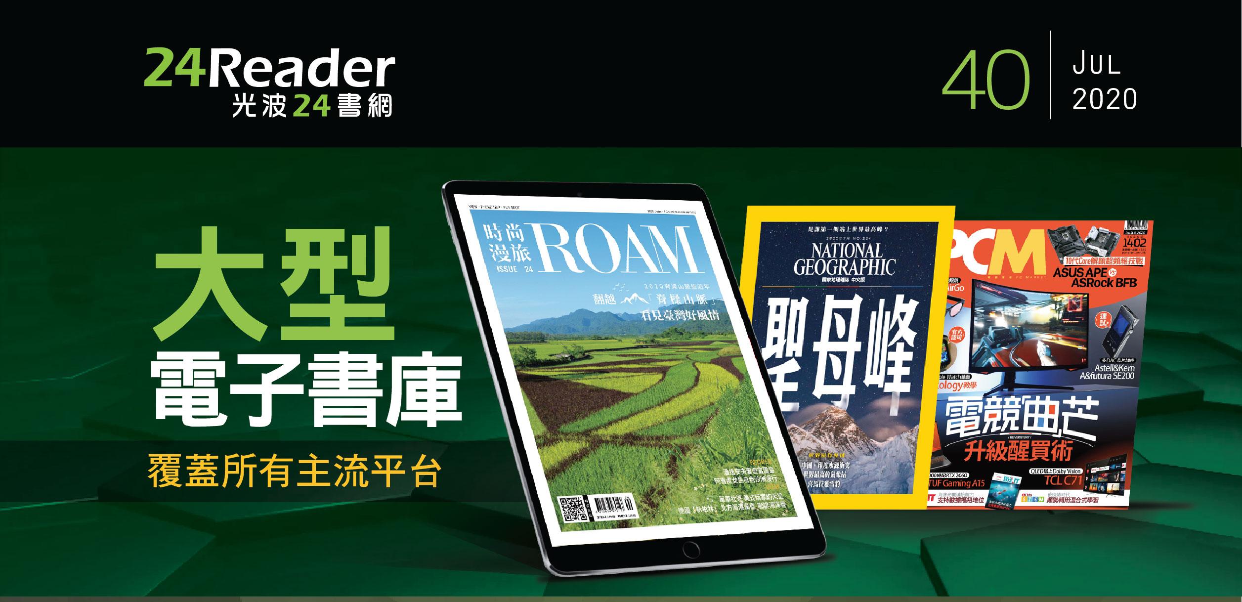 《時尚漫旅 ROAM》翻越「脊樑山脈」 看見臺灣好風情