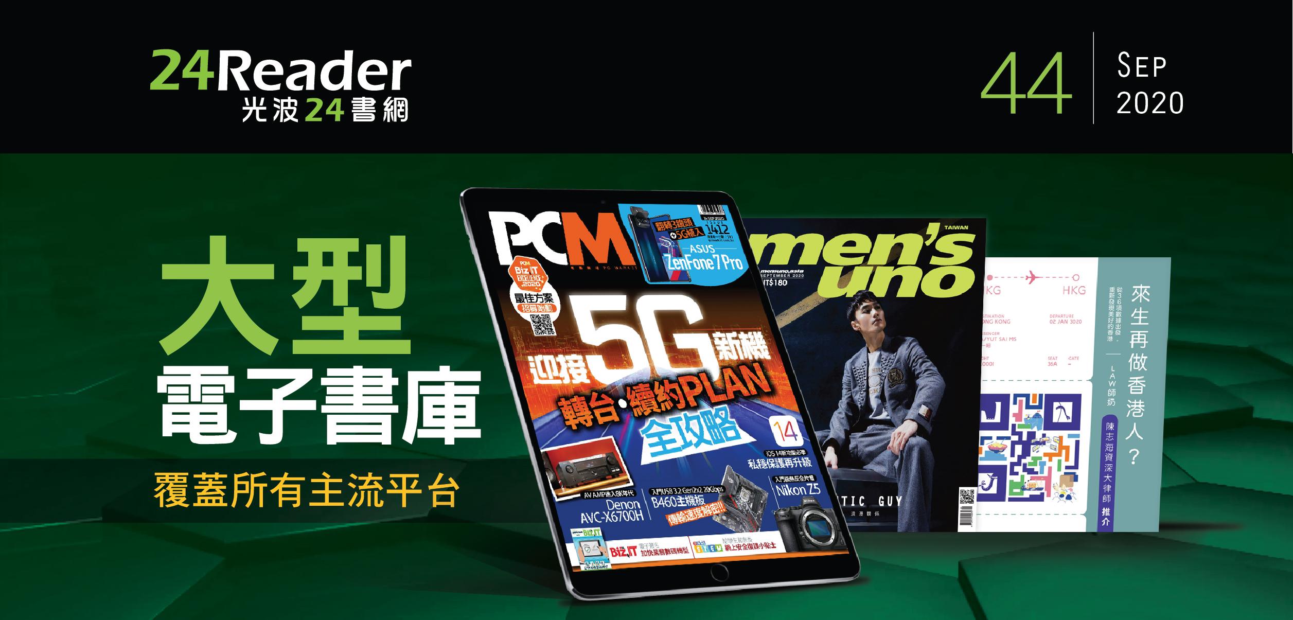 《PC Market 電腦廣場》迎接 5G 新機  轉台.續約 PLAN 全攻略