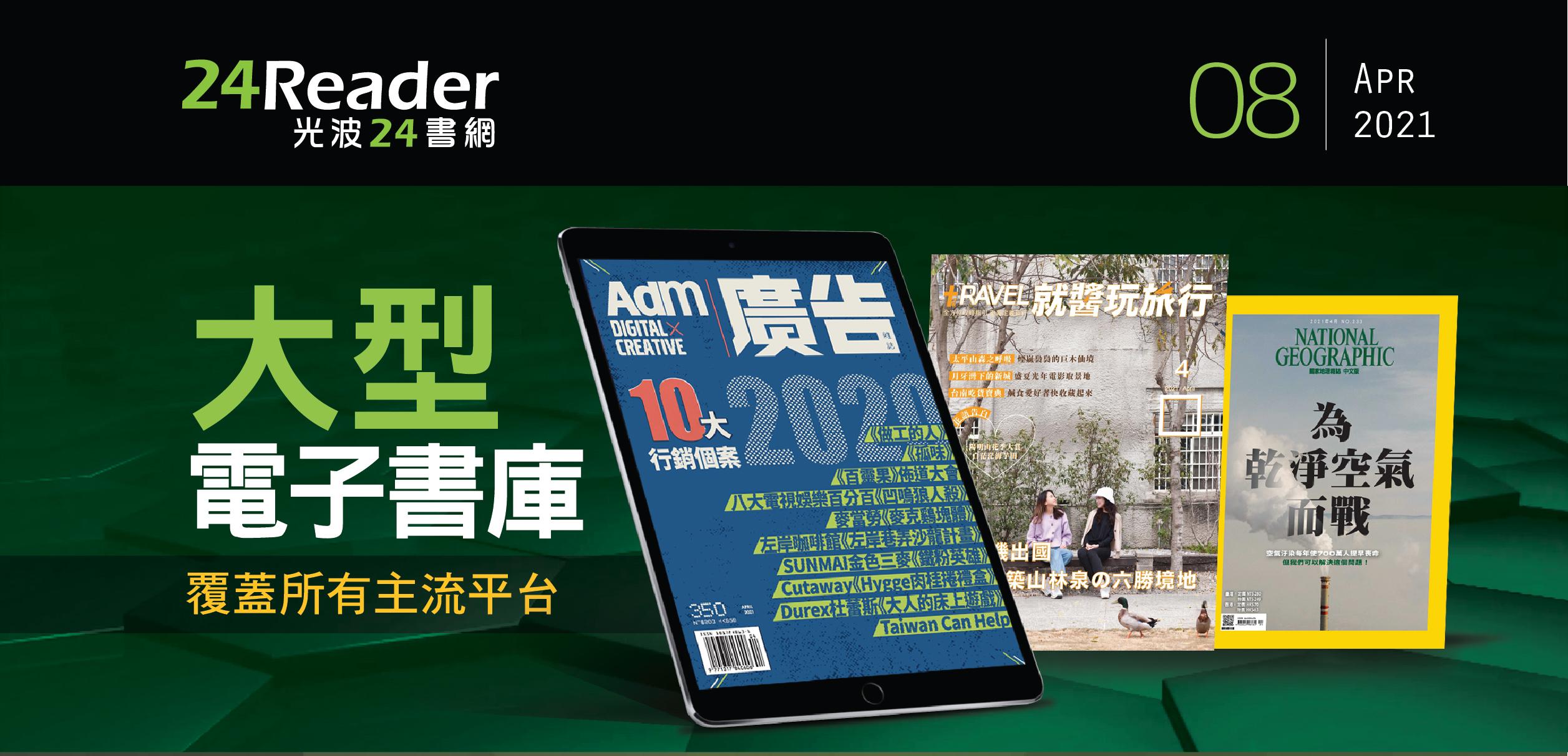 《廣告雜誌Adm》再次翻轉你的行銷新想法!「10大案例」等著你來拆解!