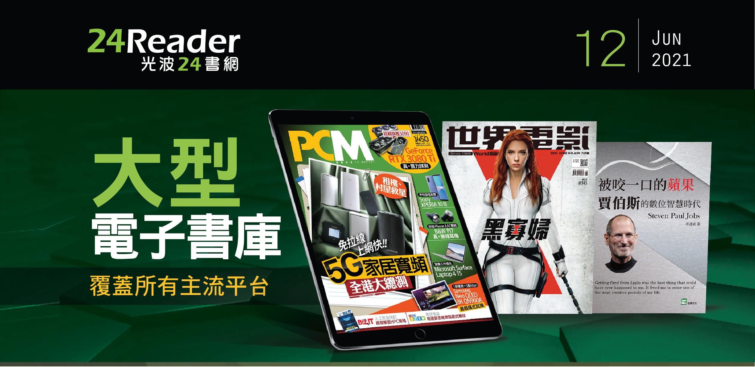 《PC Market 電腦廣場》5G 家居寬頻全港大總測