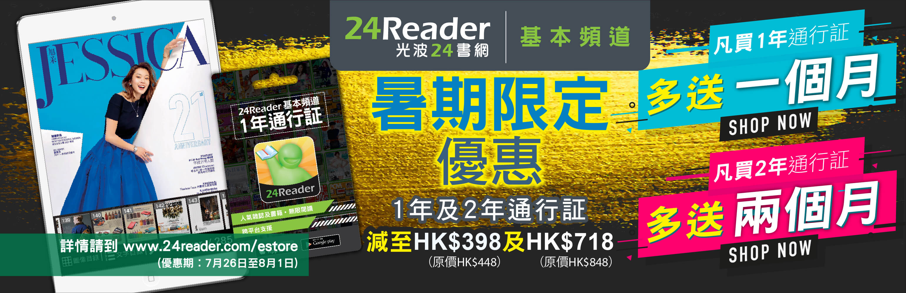 24Reader 基本頻道 暑期限定優惠