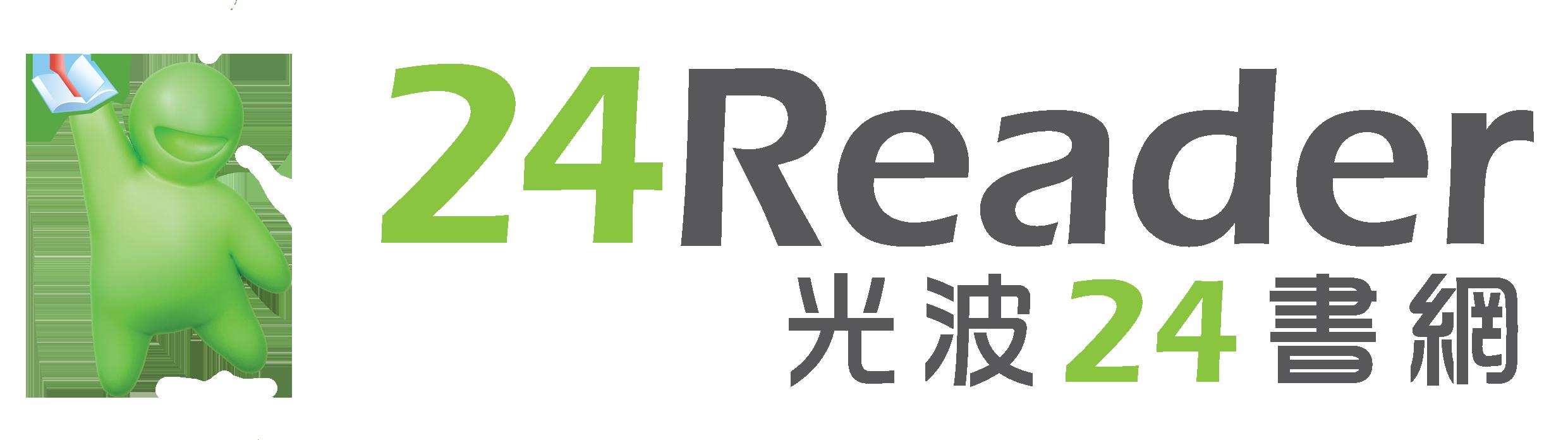 光波24Reader 電子書