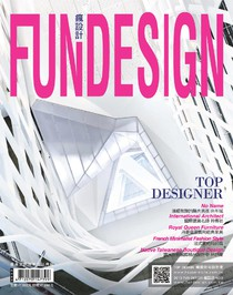 瘋設計 FunDesign Vol.8